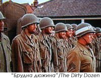 Бруднa дюжинa/The Dirty Dozen