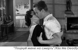 Поцілуй мене на смерть/Kiss Me Deadly